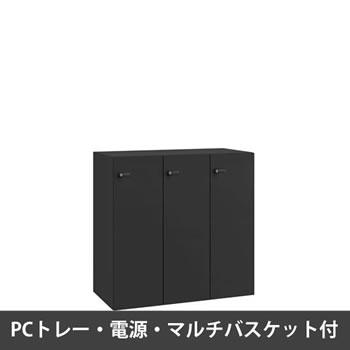 ピクスラインロッカー3人用 高さ875 PCトレー・電源・バスケット付 ブラック