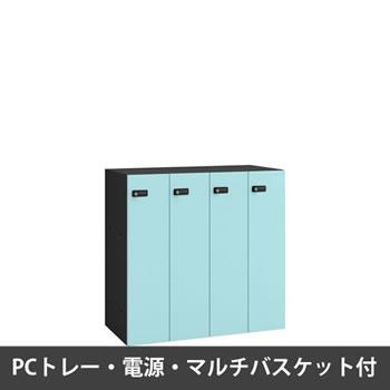 ピクスラインロッカー4人用 高さ875 PCトレー・電源・バスケット付 本体黒 セージ