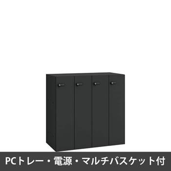 ピクスラインロッカー4人用 高さ875 PCトレー・電源・バスケット付 ブラック