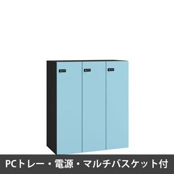 ピクスラインロッカー3人用 高さ1050 PCトレー・電源・バスケット付 本体黒 セージ