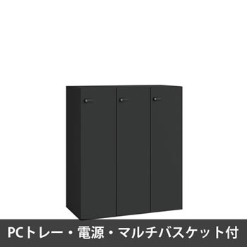 ピクスラインロッカー3人用 高さ1050 PCトレー・電源・バスケット付 ブラック