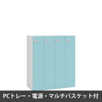 ピクスラインロッカー4人用 高さ1050 PCトレー・電源・バスケット付 本体白 セージ
