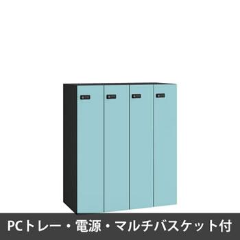 ピクスラインロッカー4人用 高さ1050 PCトレー・電源・バスケット付 本体黒 セージ