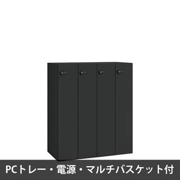 ピクスラインロッカー4人用 高さ1050 PCトレー・電源・バスケット付 ブラック