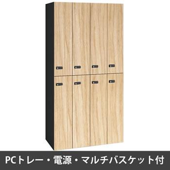 ピクスラインロッカー8人用 高さ1750 PCトレー・電源・バスケット付 本体黒 オークナチュラル