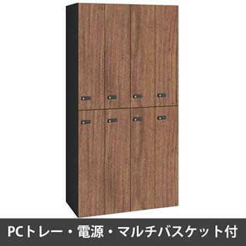 ピクスラインロッカー8人用 高さ1750 PCトレー・電源・バスケット付 本体黒 ラスティックパイン