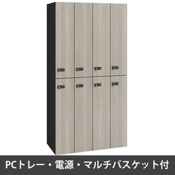 ピクスラインロッカー8人用 高さ1750 PCトレー・電源・バスケット付 本体黒 プライズウッドミディアム