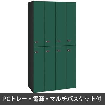 ピクスラインロッカー8人用 高さ1750 PCトレー・電源・バスケット付 本体黒 ダークグリーン