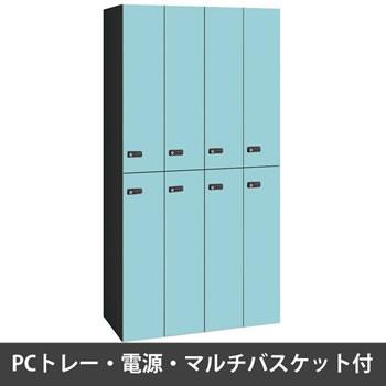 ピクスラインロッカー8人用 高さ1750 PCトレー・電源・バスケット付 本体黒 セージ
