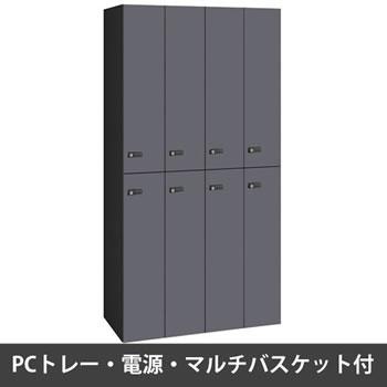ピクスラインロッカー8人用 高さ1750 PCトレー・電源・バスケット付 本体黒 ダークグレー