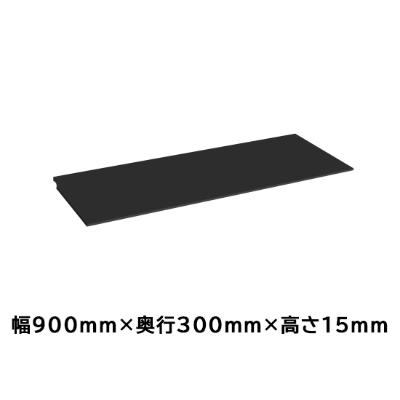 レクトライン 棚板 幅900 奥行300用 ブラック