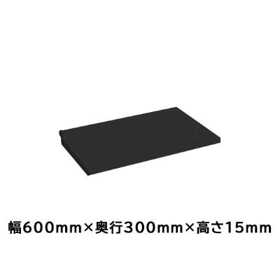 レクトライン 棚板 幅600 奥行300用 ブラック