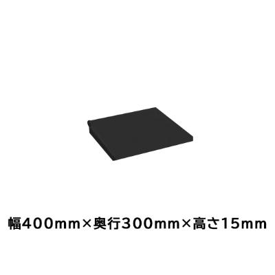 レクトライン 棚板 幅400 奥行300用 ブラック