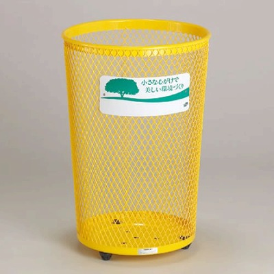 屋外用ダストボックス スチール製 グランドコーナー 丸形 65L 黄