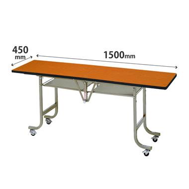 フライトテーブル 角型 ソフトエッジ巻 幅1500mm×奥行450mm チーク