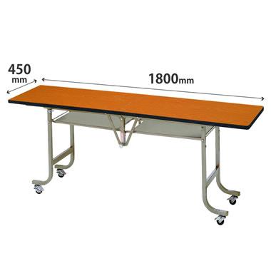 フライトテーブル 角型 ソフトエッジ巻 幅1800mm×奥行450mm チーク