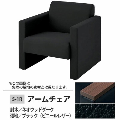 オカムラ 安楽イス ブラック S-1R
