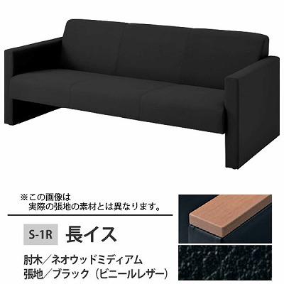 オカムラ 8301NB-PC19 S-1R 長イス ブラック