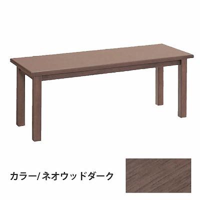 オカムラ センターテーブル ネオウッドダーク 8306