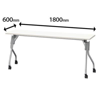 スタックテーブル 幅1800 奥行600 ホワイト