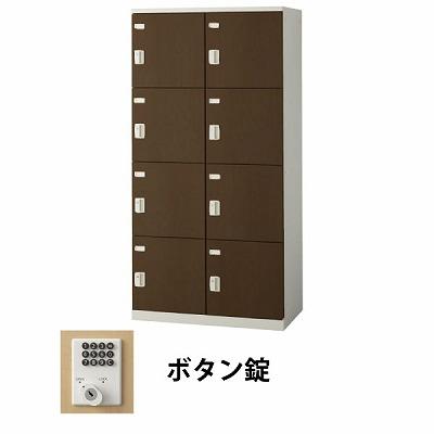 8人用(2列4段)木目調ロッカー ボタン錠 ウォールナット