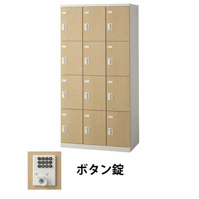 12人用(3列4段)木目調ロッカー ボタン錠 ナチュラル