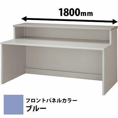 ハイカウンター ECX インフォメーションタイプ 幅1800mm ブルー