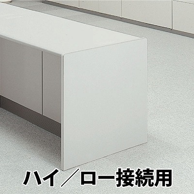 エンドパネル ハイ/ロー接続用