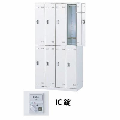 8人用(4列2段)スチールロッカー IC錠 ホワイト