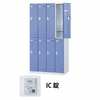 8人用(4列2段)スチールロッカー IC錠 ブルー