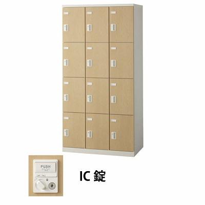 12人用(3列4段)木目調ロッカー IC錠 ナチュラル