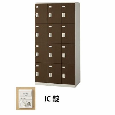 12人用(3列4段)木目調ロッカー IC錠 ウォールナット