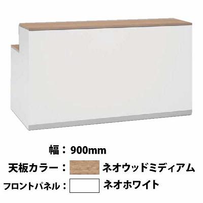 オカムラ 48EJ1A-MK55 インフォメーションカウンター ネオウッドミディアム天板