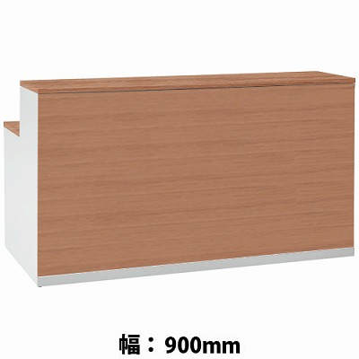 インフォメーションカウンター900幅 フロント+天板ネオウッドミディアム