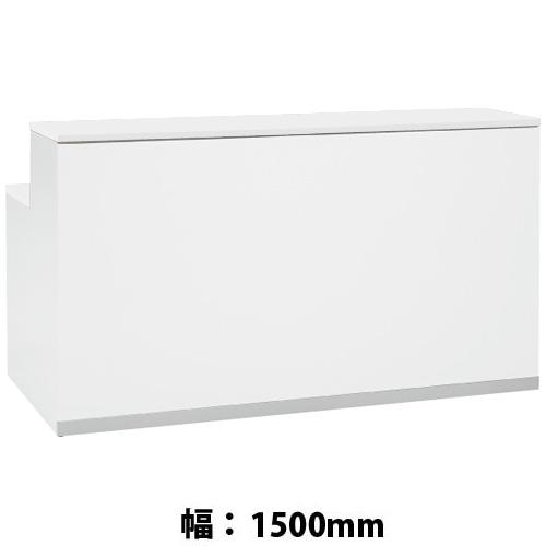 インフォメーションカウンター1500幅 幅フロント+天板ホワイト