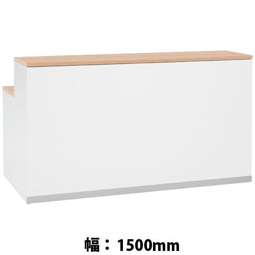 インフォメーションカウンター1500幅 フロントホワイト+天板ネオウッドライト