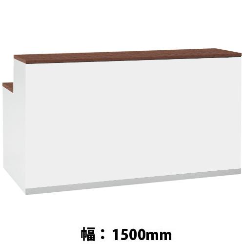 インフォメーションカウンター1500幅 フロントホワイト+天板ネオウッドダーク