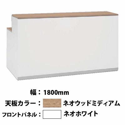 オカムラ 48EJ4A-MK55 インフォメーションカウンター ネオウッドミディアム天板