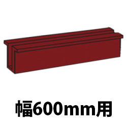 SF-40Nシリーズ用オプション 幅600用巾木
