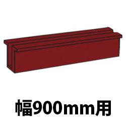 SF-40Nシリーズ用オプション 幅900用巾木