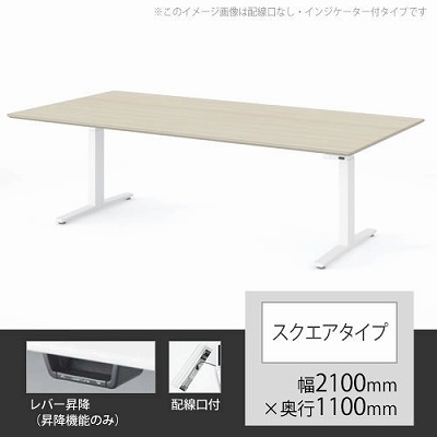 スイフト 上下昇降テーブル 配線口付 幅2100×奥行1100mm プライズウッドライト