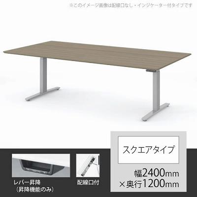 スイフト 上下昇降テーブル 配線口付 幅2400×奥行1200mm プライズウッドミディアム