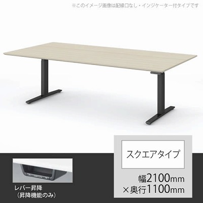 オカムラ 上下昇降デスク スイフト ミーティングテーブル プライズウッドライト