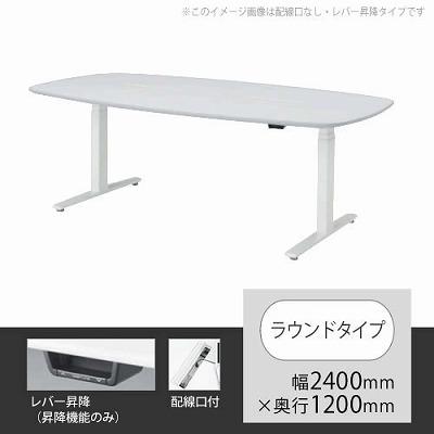スイフト 上下昇降テーブル ラウンド型 配線口付 幅2400×奥行1200mm ホワイト