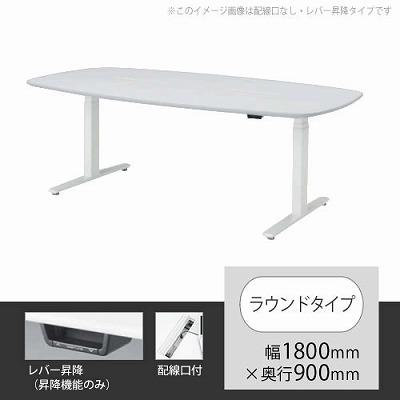 スイフト 上下昇降テーブル ラウンド型 配線口付 幅1800×奥行900mm ホワイト