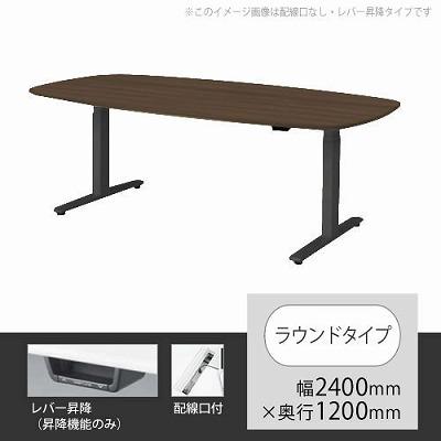 スイフト 上下昇降テーブル ラウンド型 配線口付 幅2400×奥行1200mm プライズウッドダーク