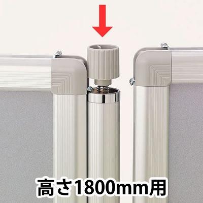 MUパネル専用ジョイントポール 高さ1800mm用