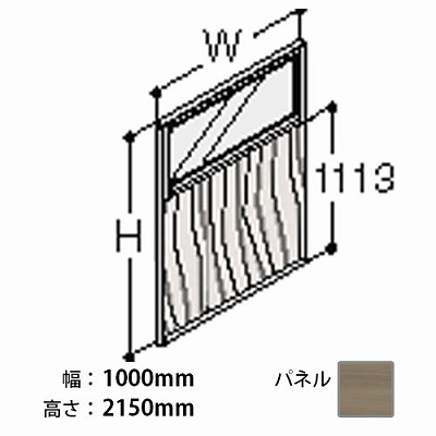 ポジット ガラス/スチール木目コンビパネル プライズウッドミディアム(トリム:スキップシルバー)