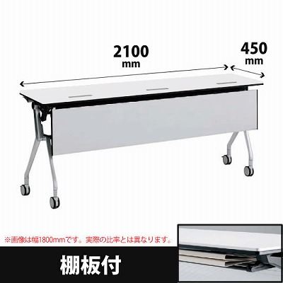 平行スタックテーブル 幅2100×奥行450mm 配線孔付 幕板付 棚板付 ホワイト
