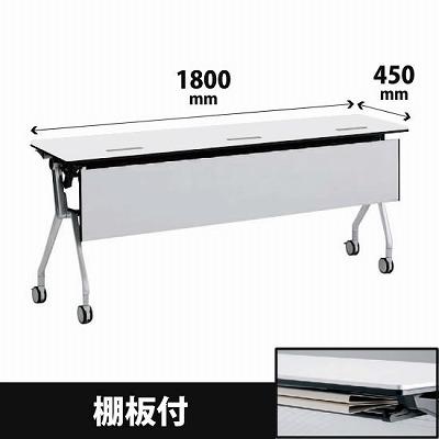 平行スタックテーブル 幅1800×奥行450mm 配線孔付 幕板付 棚板付 ホワイト